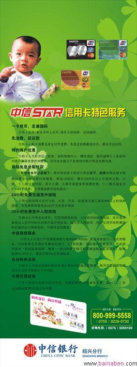 农行理财宣传展板图片