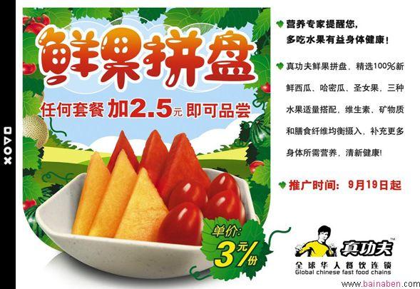 会员黄金体验原创食品类平面广告