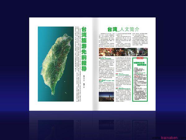 dm杂志版面设计欣赏
