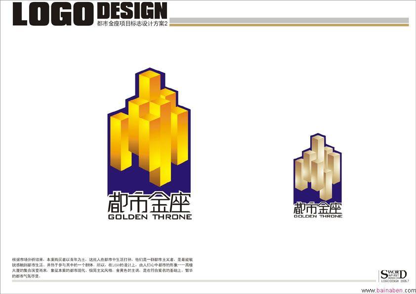 地产标志设计方案