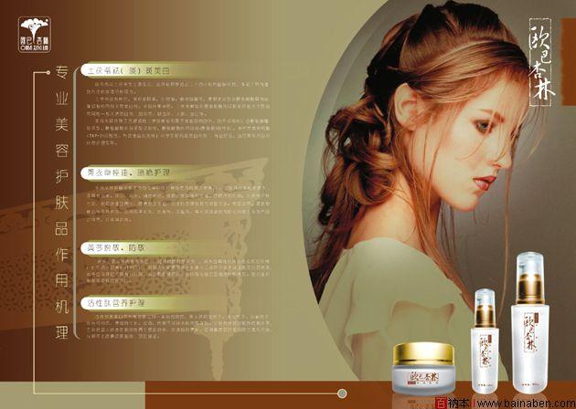 化妆品宣传册设计图片