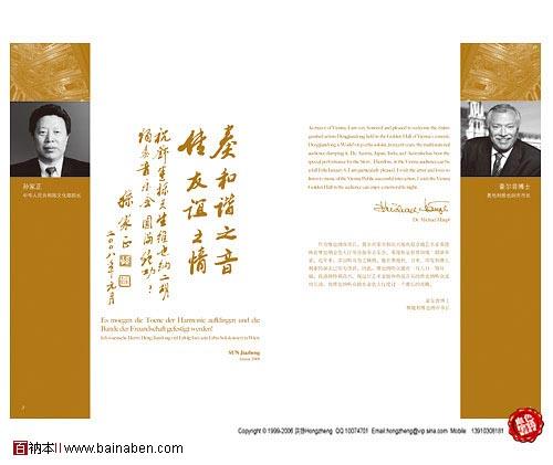 二泉映月 邓建栋维也纳二胡独奏音乐会画册设计