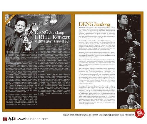 《二泉映月》邓建栋维也纳二胡独奏音乐会画册设计