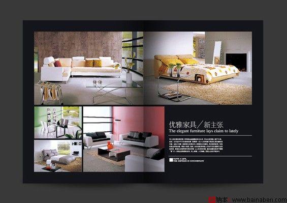 家具品牌画册设计作品欣赏