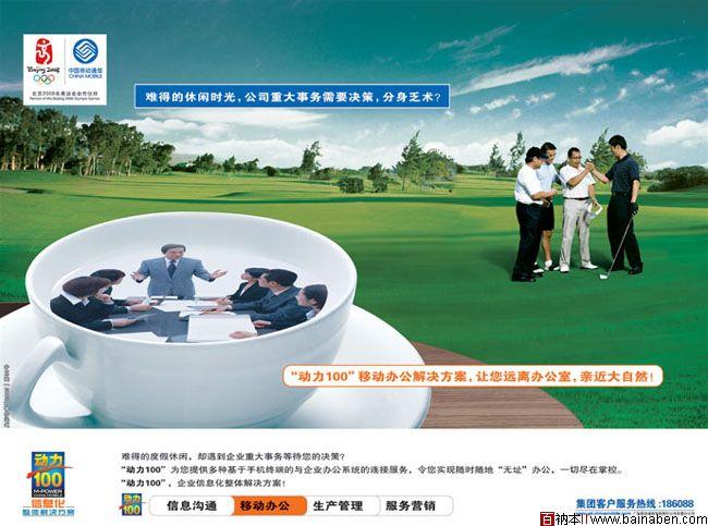中国移动海报设计赏析