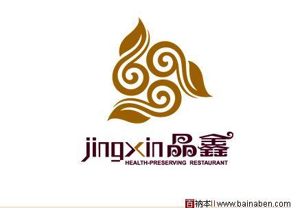 晶鑫logo-食品类logo,投资类标志欣赏图片