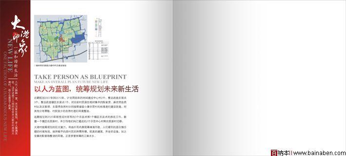 旅游招商画册设计欣赏