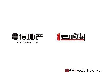 房地产字体设计欣赏