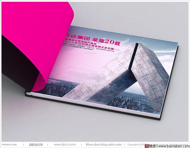 点精设计万达广场城中城招商手册-百衲本,百衲本视觉