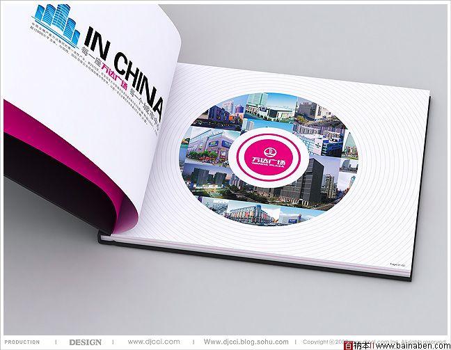 点精设计万达广场城中城招商手册-百衲本