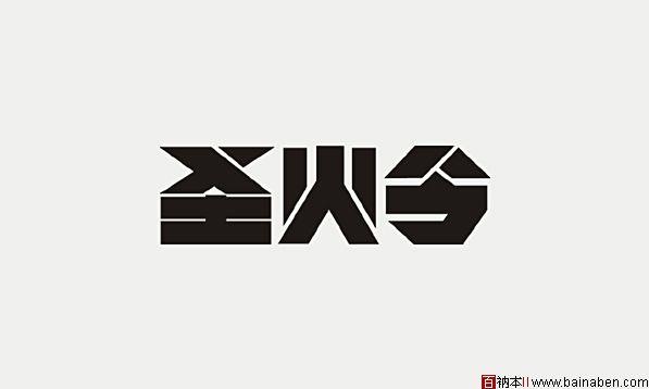 辛波勇-字体设计欣赏