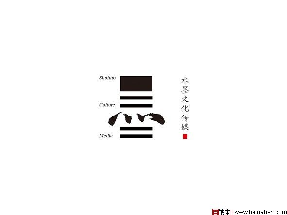 哈尔滨设计师刘明字体设计欣赏图片