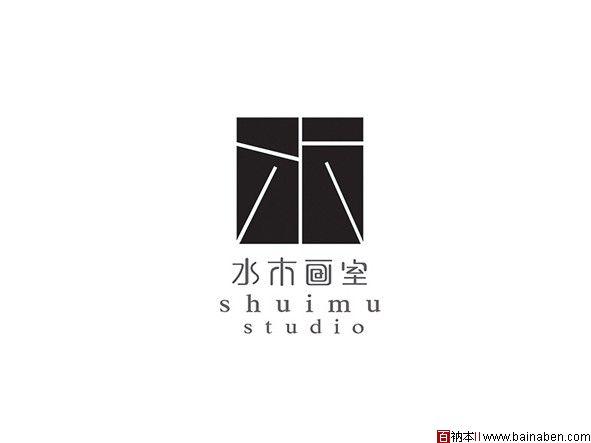 logo-水木画室-百衲本图片