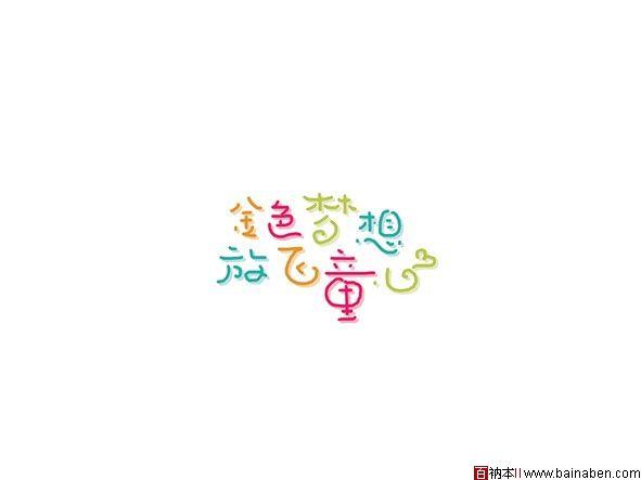 哈尔滨设计师刘明字体设计欣赏