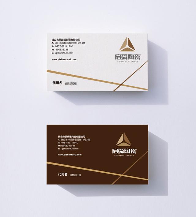 淄博陶瓷品牌广告设计