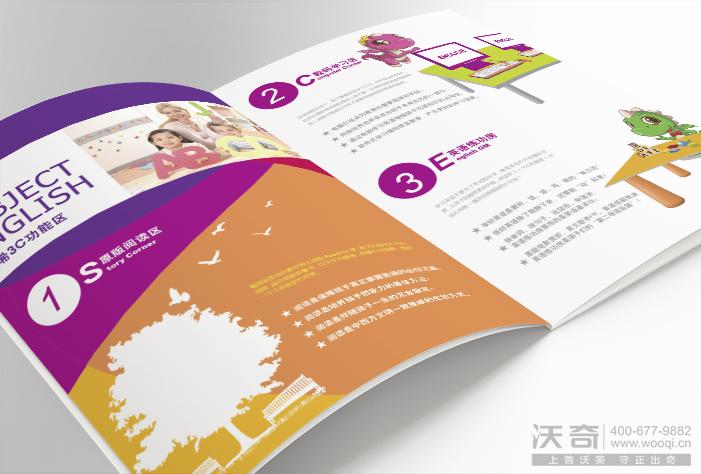 幼儿英语教育的培训机构画册设计欣赏-沃奇品牌出品