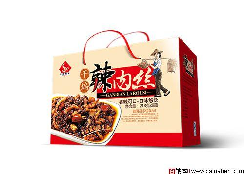 土特产食品包装盒设计